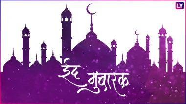 Eid Mubarak 2019: WhatsApp Messages, SMS: इन खास संदेशों से दें दोस्तों को ईद की मुबारकबाद