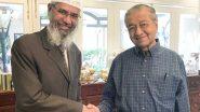 जाकिर नाइक को पनाह देना पड़ा भारी? मलेशियाई PM महातिर मोहम्मद ने भारत के लिए कही ये बड़ी बात
