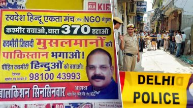 बुराड़ी इलाके में लगे ये पोस्टर राजनीतिक माहौल खराब कर सकते हैं, देश में इस मसले पर खूब होती है राजनीति
