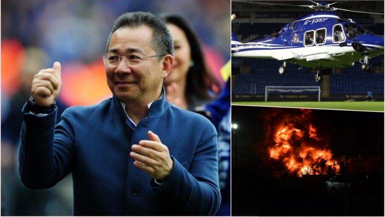VIDEO: स्टेडियम के पास लीसेस्टर फुटबॉल क्लब का हेलीकॉप्टर धूं-धूं कर जला, मालिक श्रिवदेदनप्रभा के मौत की आशंका