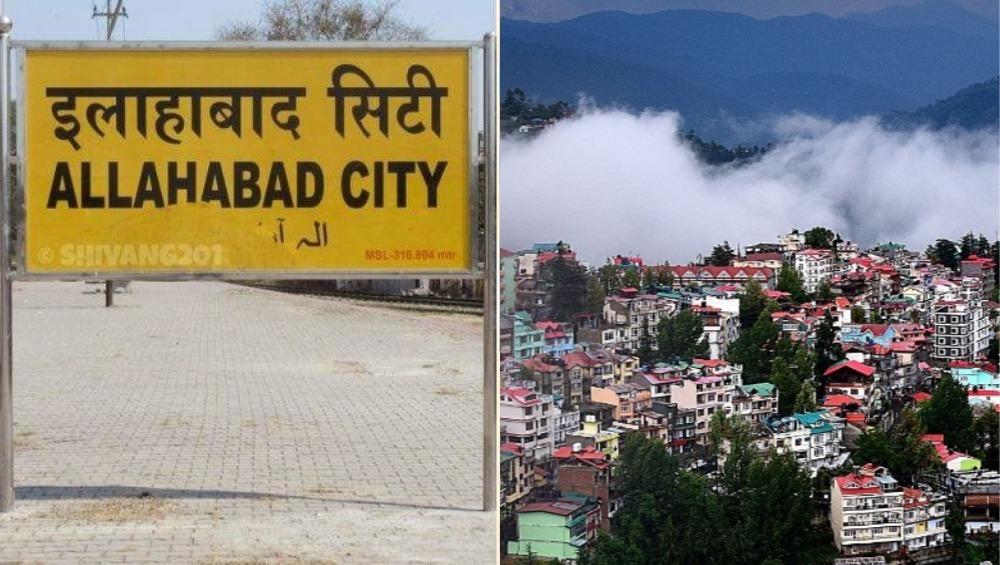 इलाहाबाद के बाद अब बदलेगा शिमला का नाम, बीजेपी ने किया इस अभियान का समर्थन