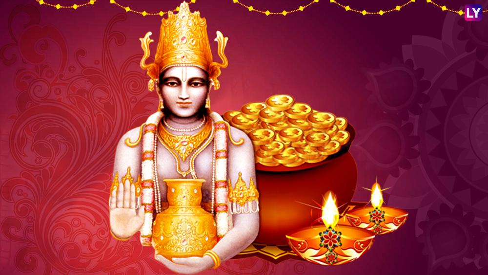 Dhanteras 2019: धनतेरस पर 100 साल बाद बन रहा है शुभ संयोग, जानें पूजा विधि और खरीदारी का शुभ मुहूर्त