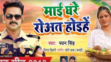 भोजपुरी स्टार पवन सिंह ने दिया दिवाली पर खास तोहफा, छठ गीत 'माई रोअत होइहें' रिलीज,  21 लाख बार देखा गया VIDEO