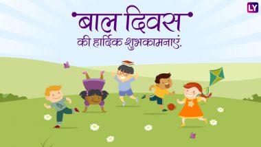 Children's Day 2018: बाल दिवस पर इन प्यारे मैसेजेस को भेजकर दें सभी को शुभकामनाएं
