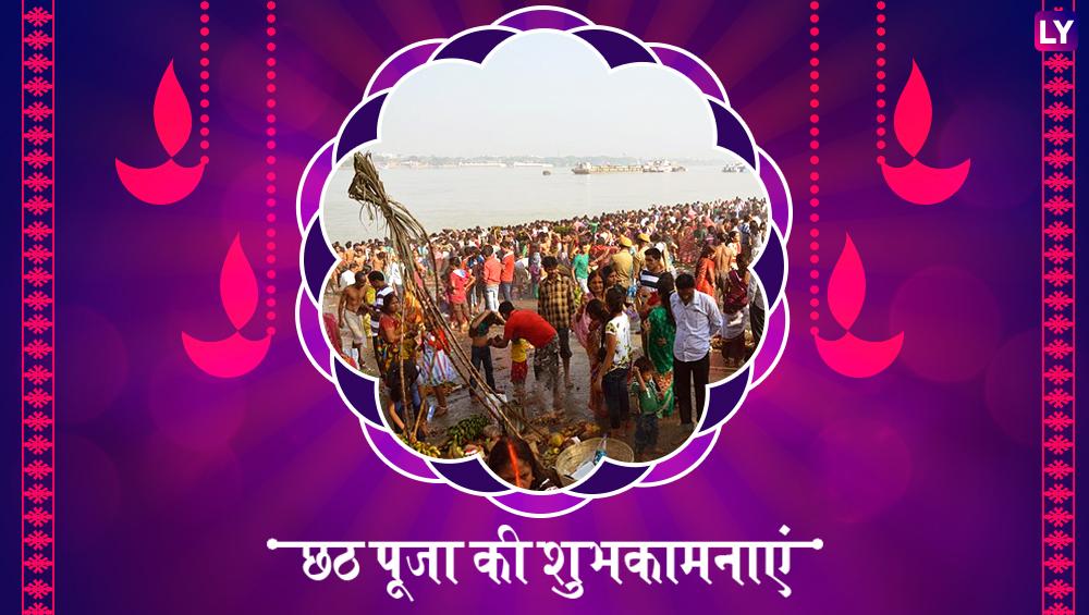 Chhath Puja 2019: प्रकृति-प्रेम का प्रतीक है छठ पूजा, दुनिया का अकेला पर्व जहां पुत्री-रत्न की कामना की जाती है- जानें और भी रोचक बातें