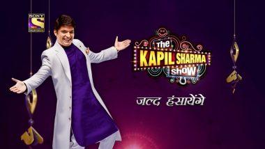 द कपिल शर्मा शो नए एपिसोड के साथ करेगा वापसी, घर से ही होस्ट करेंगे कॉमेडियन