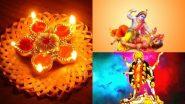 Happy Narak Chaturdashi Wishes 2019: नरक चतुर्दशी पर इन हिंदी WhatsApp Stickers, Facebook Messages, Greetings, GIF, Wallpapers और SMS के जरिए अपने दोस्तों व रिश्तेदारों को दें शुभकामनाएं