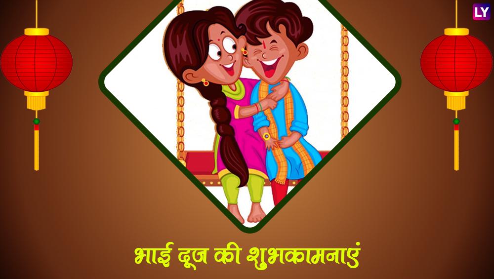Bhai Dooj 2019 Gift Ideas: भाई दूज पर भाई-बहन एक-दूसरे को उपहार देकर जताएं प्यार, इस शुभ अवसर पर दें ये खास इलेक्ट्रॉनिक गैजेट्स