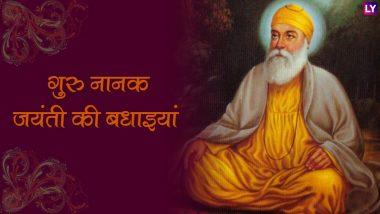 Guru Nanak Jayanti 2018 Greetings: Facebook, WhatsApp Stickers & Wishes इन शानदार मैसेजेस के बिना अधूरी है गुरु नानक जयंती की शुभकामनाएं