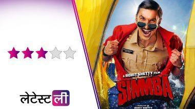 Simmba Movie Review: रणवीर सिंह की 'मसाला एंटरटेनर' में एक्शन के साथ कॉमेडी का भी है तड़का