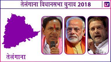 Telangana Assembly Elections 2018 Exit Polls Result:  AAJ TAK सर्वे- TRS बन सकती है सबसे बड़ी पार्टी