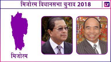 Mizoram Vidhan Sabha 2018 Results Live in Hindi: मिजोरम में वोटों की गिनती शुरू, यहां पढ़ें पल-पल की अपडेट