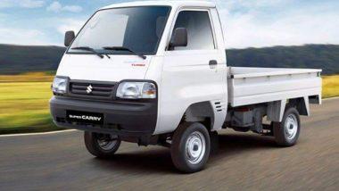मारुति ने 5900 सुपर कैरी वाहन वापस मंगवाए, फ्यूल फिल्टर में गड़बड़ी को करेगी ठीक