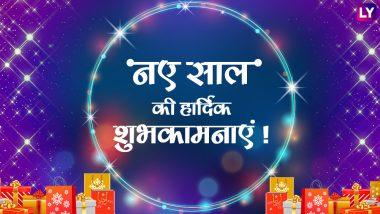 Happy New Year 2019 Wishes: खुशियों की सौगात लेकर आया नया साल, इन WhatsApp Stickers, SMS और Facebook मैसेजेस के जरिए करें हर किसी को न्यू ईयर विश