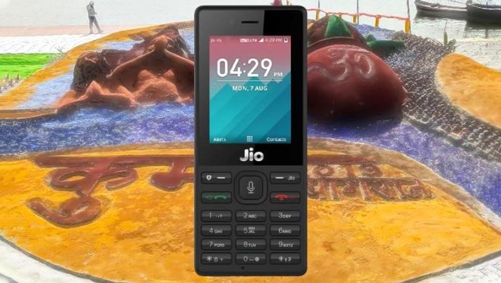 कुंभ मेला 2019: श्रद्धालुओं के लिए रिलायंस जियो का बड़ा तोहफा, लॉन्च हुआ 'KUMBH JIOPHONE', मिलेगी यह सुविधाएं