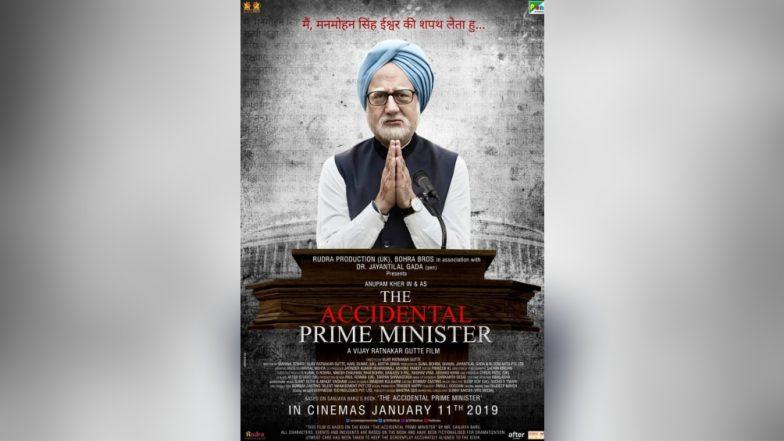 'द एक्सीडेंटल प्राइम मिनिस्टर' को लेकर अनुपम खेर ने दिया बयान, कहा- फिल्म के पीछे कोई राजनीतिक एजेंडा नहीं