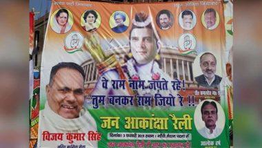 बिहार: गांधी मैदान में कांग्रेस की रैली से पहले राहुल गांधी ने लिया भगवान राम का अवतार, पटना में लगे पोस्टर