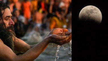 Paush Purnima 2019: कंपकंपाती ठंड में पौष पूर्णिमा के पावन स्नान के लिए संगम पर लगा श्रद्धालुओं का जमावड़ा