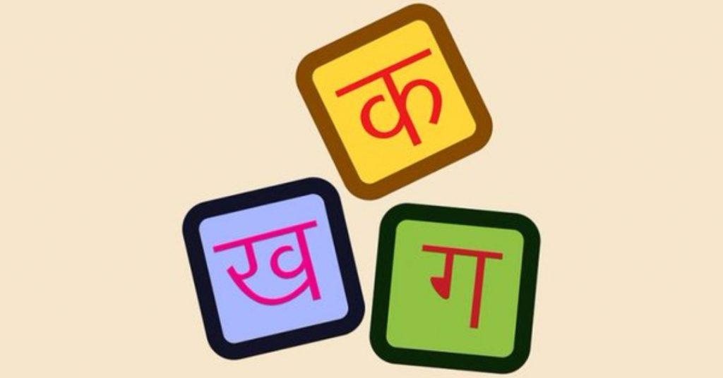 विश्व हिंदी दिवस: जानें 10 जनवरी को क्यों मनाया जाता है विश्व हिंदी दिवस?