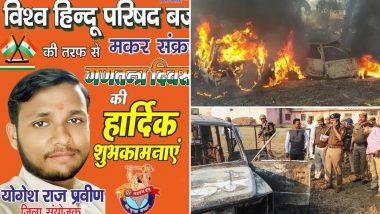 बुलंदशहर हिंसा: मकर संक्रांति पर लगे आरोपी योगेश राज के बधाई पोस्टर