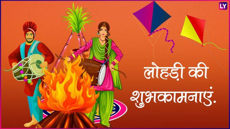 Happy Lohri 2019 Wishes: आज है लोहड़ी का त्योहार, इन प्यार भरे मैसेजेस को WhatsApp और Facebook के जरिए भेजकर दें अपनों को बधाईयां