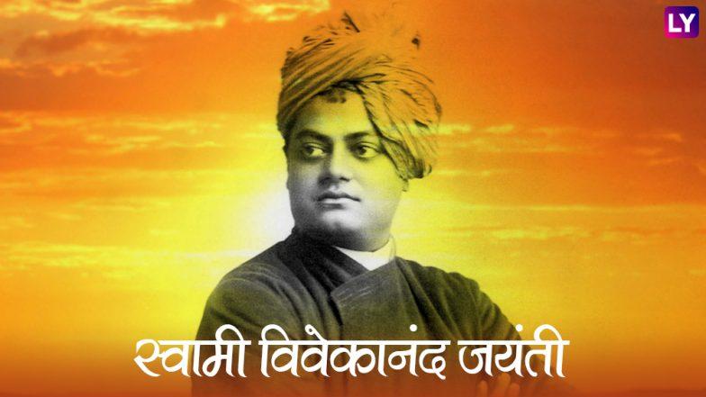 Swami Vivekananda Jayanti 2019: स्वामी विवेकानंद की 156वीं जयंती, 10 ऐसे प्रेरणादायी विचार जो आपके जीवन में भर देंगे नई ऊर्जा