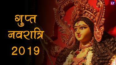 Gupt Navratri 2019: फरवरी महीने में पड़ रही है गुप्त नवरात्रि, जानिए क्यों इसे तंत्र साधना के लिए माना जाता है खास ?