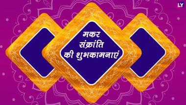 Makar Sankranti 2019 Wishes: मकर संक्रांति पर अपने प्रियजनों को भेजें ये WhatsApp Stickers, SMS, Facebook मैसेजेस और दें इस पर्व की शुभकामनाएं