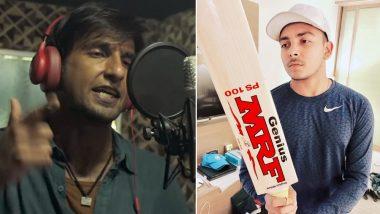 भारतीय क्रिकेट टीम के 'गल्ली बॉय' बनें पृथ्वी शॉ, रणवीर सिंह के अंदाज में कहा- अपना टाइम आएगा...