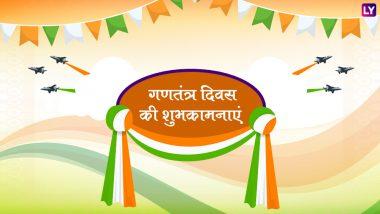 Republic Day 2019 Wishes: गणतंत्र दिवस पर WhatsApp Stickers, SMS, Facebook के जरिए भेजें ये शानदार मैसेजेस और हर किसी के मन में जगाएं देशभक्ति की भावना