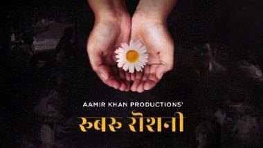 आमिर खान की रुबरू रोशनी 7 अलग-अलग भाषाओं में होगी टेलीकास्ट!