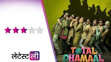 Total Dhamaal Movie Review: पुरानी कहानी मगर फिर भी हंसाती है अजय देवगन की यह फिल्म