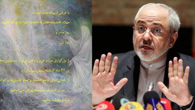 ईरान: विदेश मंत्री जावेद जरिफ ने सोशल मीडिया पर की इस्तीफे की घोषणा
