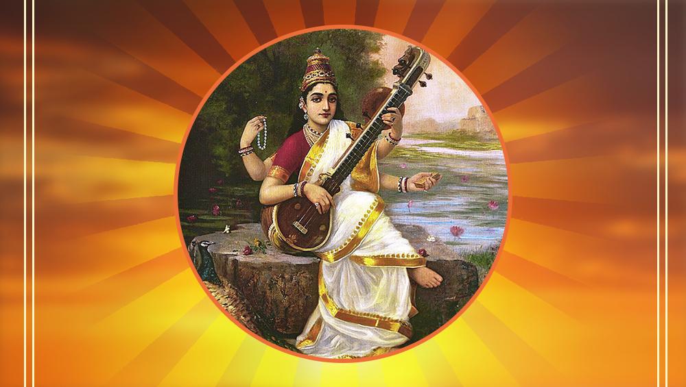 Vasant Panchami 2020: कब है वसंत पंचमी? जानिए क्यों की जाती है इस दिन मां सरस्वती की पूजा