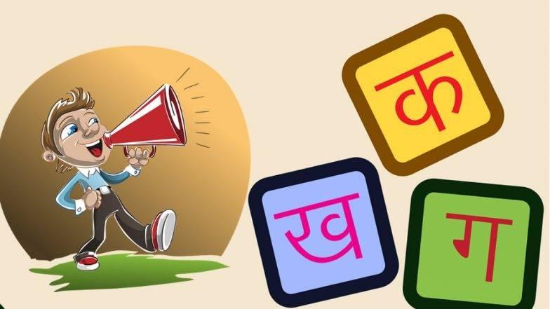 Marathi Bhasha Din 2019: 27 फरवरी को मनाया जाता है 'मराठी भाषा दिवस' जानिए हिंदी के बाद कौन से पायदान पर आती है यह बोली?