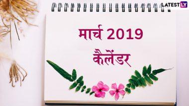 March 2019 Calendar and Festival List: मार्च महीने में पड़ रहे हैं कई बड़े व्रत और त्योहार, जानिए किस दिन मनाया जाएगा कौन सा पर्व