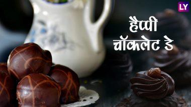 Chocolate Day 2019 Shayari: Valentine Week के तीसरे दिन मीठी शायरी भेजकर कहें दिल की बात, WhatsApp Stickers, SMS, Facebook Greetings के जरिए शायराना अंदाज में करें चॉकलेट डे विश