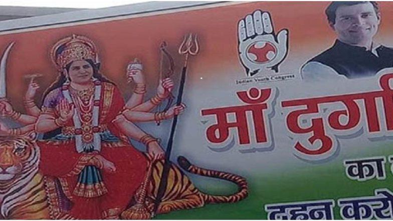 कांग्रेस का मिशन 2019: पोस्टरों में 'मां दुर्गा' के रूप में दिखीं प्रियंका