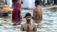 Magh Purnima 2021: आज है माघी पूर्णिमा! प्रयागराज त्रिवेणी संगम में स्नान करने इस रूप में अवतरित होते हैं देवतागण!