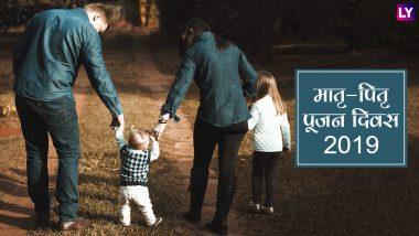 Parents' Worship Day 2019: मातृ-पितृ पूजन दिवस 14 फरवरी को, ऐसे जताएं अपने माता-पिता से प्यार