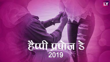 Propose Day 2019 Shayari: रोमांटिक शायरी भेजकर करें अपने प्यार का इजहार, इन शानदार WhatsApp Stickers, SMS और Facebook Greetings के जरिए करें उन्हें प्रपोज