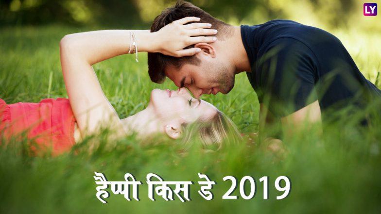 Happy Kiss Day 2019 Wishes: किस डे पर प्यार में साथ निभाने का वादा जरूर करें, इन मैसेजेस को WhatsApp Stickers, SMS, Facebook Greetings के जरिए करें विश