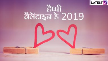 Happy Valentine's Day 2019 Shayari: शायराना अंदाज में पार्टनर को कहें I Love You, वैलेंटाइन डे पर उन्हें WhatsApp Stickers, SMS, Facebook Greetings के जरिए भेजें ये रोमांटिक शायरी