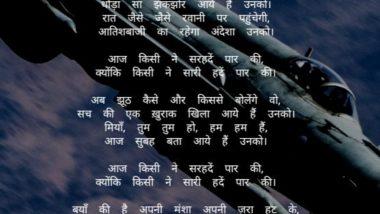 वायुसेना ने हिंदी कविता के जरिए पाकिस्तान को फटकारा, पढ़कर आप हो जाएंगे देशभक्ति से ओत-प्रोत