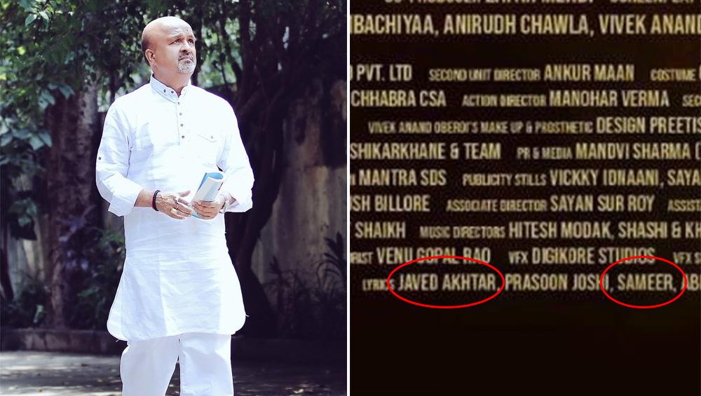 फिल्म 'पीएम नरेंद्र मोदी' के ट्रेलर में अपना नाम देख हैरान हुए समीर, कहा-मैंने फिल्म के लिए नहीं लिखा कोई गाना