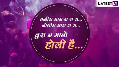 Happy Holi 2019: जोगीरा सारा रा रा... होली पर इन शानदार मैसेजेस के जरिए देसी अंदाज में दें सभी को शुभकामनाएं और जमकर करें मस्ती
