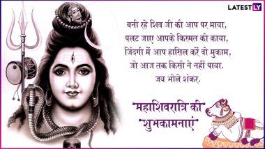Mahashivratri 2020: कब है महाशिवरात्रि! जानें शिवजी के जन्म का रहस्य, महाशिवरात्रि मनाने के कारण, पूजा विधान, एवं शुभ मुहूर्त!