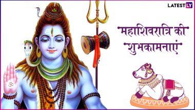 Happy Maha Shivratri 2019 Wishes: शिव भक्तों को भेजें ये शानदार WhatsApp Stickers, SMS, Facebook Greetings और दें महाशिवरात्रि की शुभकामनाएं