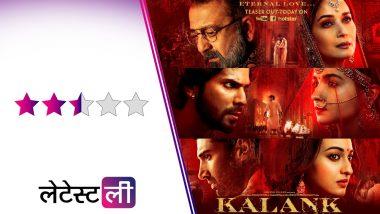 Kalank Movie Review: वरुण धवन और आलिया भट्ट की शानदार अदाकारी भी नहीं बचा पाई फिल्म 'कलंक' की शान