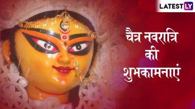 Chaitra Navratri 2019 Wishes and Shayari: इन शानदार शायरियों और भक्तिमय मैसेजेस को भेजकर अपने दोस्तों और प्रियजनों को दें चैत्र नवरात्रि की शुभकामनाएं